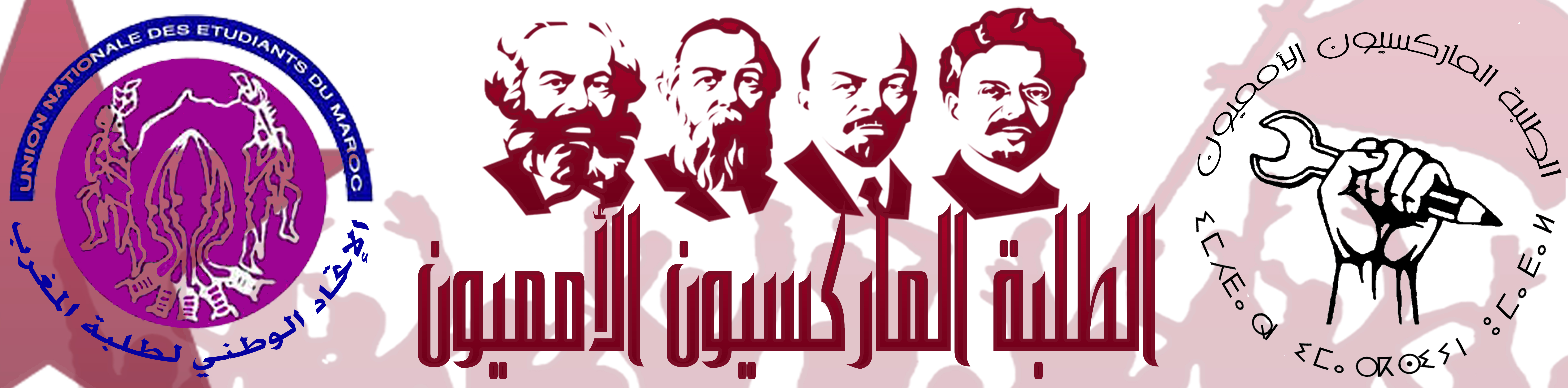 الطلبة الماركسيون الأمميون